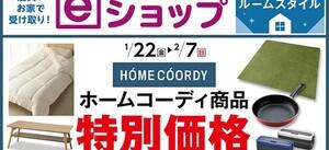 【イオン北海道eショップ限定】ホームコーディ商品特別価格!!