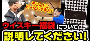 リカマンチャンネル☆ウイスキー福袋のアレコレ聞いてみた!