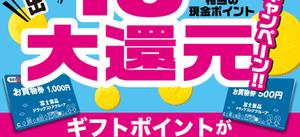 お買い物券交換キャンペーン開始のお知らせ!