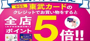 東武ストア限定「東武カードのお支払いでポイント5倍!」