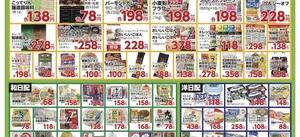 松島店限定!サトー食鮮館Edyカード会員様限定価格販売します