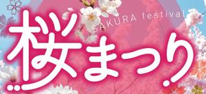 【店舗限定】アウトドア用品がお得!『はるらんまん 桜まつり』