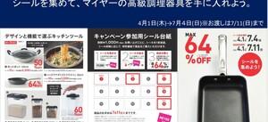 第4弾!大好評のニシムタ×マイヤーキャンペーン!