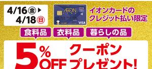 イオンお買物アプリ イオンカード払い限定5%OFFクーポン!