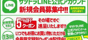 サツドラLINE公式アカウント新規会員募集中!