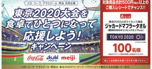 東京2020大会を食卓でひとつになって応援しようキャンペーン