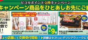 【予告】ピコカポイント券交換キャンペーン9/21より受付開始