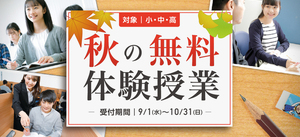 【 小 中 高 対象】 秋 の 無料体験授業 受付中!