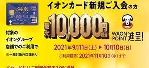 イオンカード新規ご入会キャンペーン