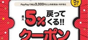 期間中、PayPayアプリにて当店で使えるクーポンを配信!