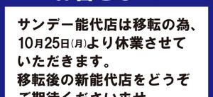 SUNDAY能代店 閉店のお知らせ