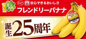 誕生25週年フレンドリーバナナ