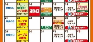新栄店 お店カレンダー