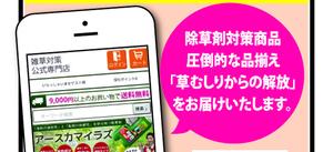 西村ジョイ雑草対策公式専門店開設