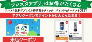 【フレスタアプリ】ポイントが貯まるクーポン配信中