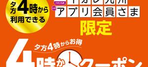 4時からクーポン!イオン九州アプリ限定週替り企画