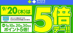 9月20日はポイント5倍デー!!