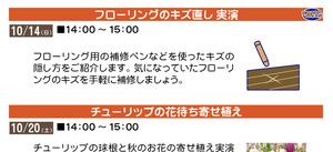10月イベントスケジュールです。