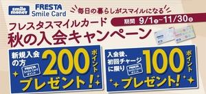 【スマイルカードを作るなら今!】200ポイントプレゼント