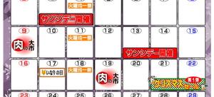 12月イベントカレンダー!!