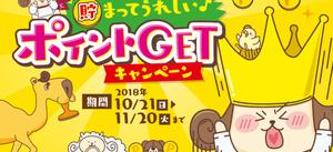 11/20までのお得なキャンペ~ン♪♪