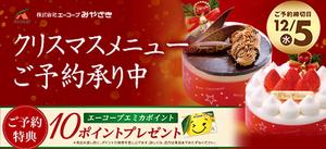 クリスマスメーニューご予約受付中!