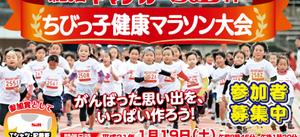 第29回ちびっ子健康マラソン大会 参加者募集!