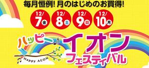 ハッピーイオンフェスティバル(12/7~10)開催!!