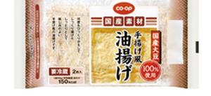 今週のおすすめ商品「国産大豆手揚げ風油揚げ」