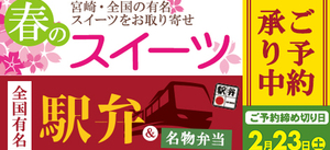 春のスイーツ&全国駅弁ご予約承り中!!