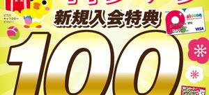 ピコカ入会キャンペーン実施中!! 2/28まで