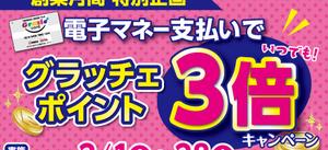 【電子マネーでポイント3倍!】キャンペーン開催中!