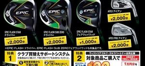 【キャロウェイ】EPIC FLASH デビューキャンペーン