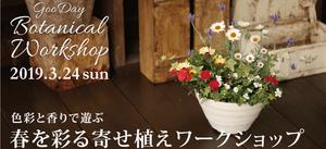 グッデイ全店開催!『春を彩る寄せ植えワークショップ』