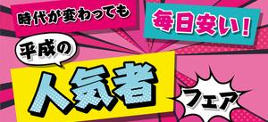 平成の人気者フェア開催中!