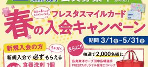 【スマイルカードを作るなら今!】春の入会キャンペーン