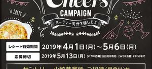 陽気にCheersキャンペーン ~パーティ気分を楽しもう~