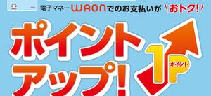 4月・5月・6月 ポイントアップ月間ご利用キャンペーン