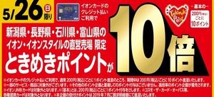 5/26(日)はときめきポイント10倍!