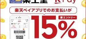 楽天ペイアプリご利用で15%ポイントバック!【要エントリー】