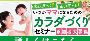 ★★いつかママになるためのカラダづくりセミナー開催!!★★