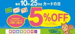 毎月10日・25日は「カードの日」! 5%OFF!