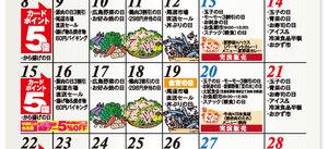 『マイファームせの』 7月イベントカレンダー