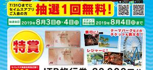 真夏の大抽選会!