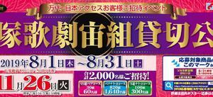 ご好評企画!第16弾!≪宝塚歌劇宙組貸切公演≫