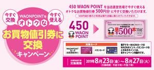 WAONPOINT交換キャンペーン