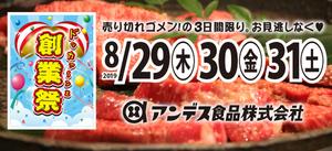 【 アンデス食品 創業祭 】 やりま~す!