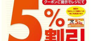 決算謝恩特別5%割引クーポン券プレゼント