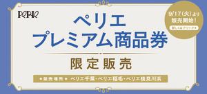 【ペリエ千葉・稲毛・検見川浜】ペリエプレミアム商品券限定販売