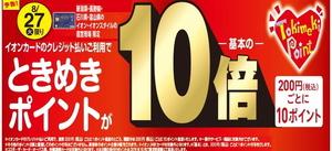 【予告】8/27(火)限定 ときめきポイント10倍!